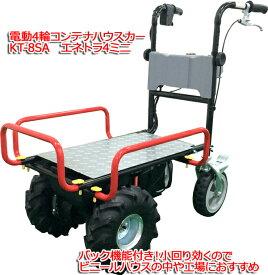 電動四輪カート KT-8FRS 電動コンテナハウスカーミニタイプで使いやすい!安定している4輪。コンテナ2個が楽に運べます農家さんや果樹園さんに防滴タイプ【頑張って送料無料!】