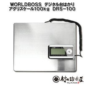 ワールドボス デジタル台はかりアグリスケール0.3〜100kg DRS-100農業向け作物の測定器【頑張って送料無料!】