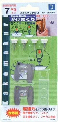 【頑張って送料無料!】ハイパーフック かけまくり メタルフックWM 2セット入り HHT25M-S2垂直制限荷重7kg 額縁、掛時計、ハンガーなどネコポスのため代引・日時指定不可