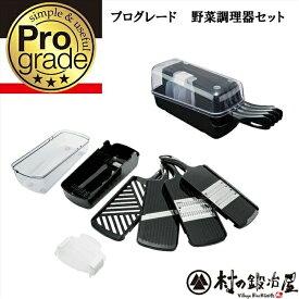 プログレード 野菜調理器セット PGS-05専用ケース付き1台で4種の下ごしらえ!地元三条 下村工業製!安心の日本製です【頑張って送料無料!】