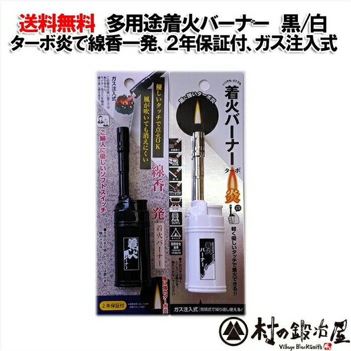 【頑張って送料無料!】高森 多用途着火バーナーTK-SF3黒/TK-SF4白線香一発バーナー充填式で繰り返し使えるネコポスのため代引・日時指定不可