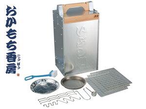 SOTO 新富士バーナーおかもち香房 燻製器 3段式ステンレス製スモーカー ST-123ご家庭のガスコンロで燻製ができる!スモークチーズからベーコン・吊り下げてスモークサーモンも余裕です