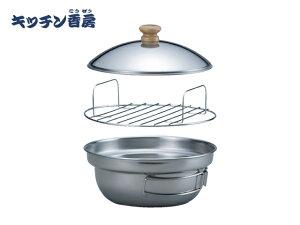SOTO 新富士バーナー(ST-125)キッチン香房 燻製器 ステンレス製スモーカー ご家庭のガスコンロで燻製ができる!スモークチーズからベーコンも余裕です!