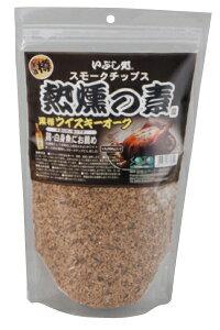 新富士バーナー 燻製用スモークチップス 黒樽ウィスキーオーク燻製にはこれ!初心者にはスモークチーズがおすすめ!