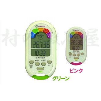 除了EMPEX(empekkusu)手提式紫外線查對者BERRY TV-8353/TV-8355 UV價值之外通知流行性感冒以及中暑的警告水準