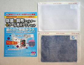 (DMF-251)マスク用除菌銅布フィルター大人用 フィルター1枚+クール布ポケット3枚+テープ付ポケット3枚のセット銅布フィルターでウィルスを防ぐインナーマスク布・ガーゼ・手作りマスクにつけるだけ マスク別売りです【頑張って送料無料!】