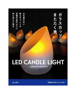 라이 텍 스 (RITEX) LED 캔 들 라이트 「 반짝 거리는 따뜻한 빛 」 건전지 식 AL-205 합법적인 촛불 같은 인테리어 LED 빛