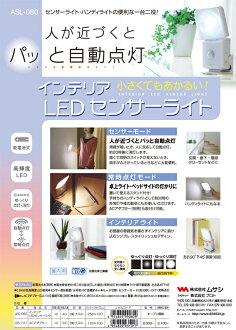 Lightex (RITEX) Interior LED sensor light light gray ASL-080