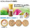 Kyocera ceramic mill roughness adjustment with sesame seeds-CM-10N-YL Sesame easy!
