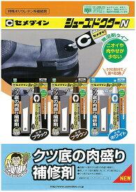セメダイン シューズドクターN(黒・白・茶) P50ml (HC-001/002/003)【ネコポス配送】