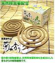 【KIKU】日本製 蚊取り線香 天然除虫菊配合 菊の香り 30巻き 011470【頑張って送料無料!】