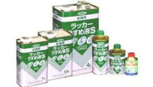 【4970925571175】アサヒペン お徳用ラッカーうすめ液S 400ML【頑張って送料無料!】