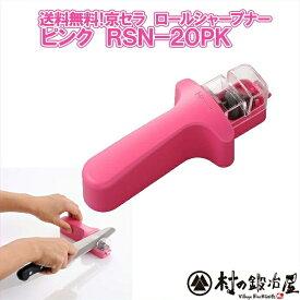 数量限定特価!京セラセラミックシャープナーRSN-20PK ピンク 両刃用【頑張って送料無料!】