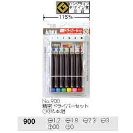 【NO.900】ANEX 精密ドライバーセット 6本組 900 -1.2、-1.8、-2.3、-3、+00、+0【ネコポス配送】【頑張って送料無料!】