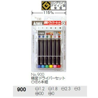Of order on specified non-ANEX precision screwdriver set 6 book set 900-1.2-1.8,-2.3-3, +00, + 0