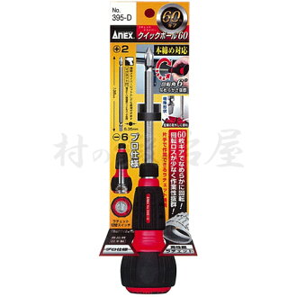 ANEX high performance ratchet screwdriver quick ball 60 + 2 x-6 x 135 mm bit No.395-D