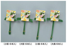 花のワンポイント支柱 「新花ささえ」 6本入(22011-13)