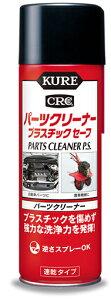 呉工業 パーツクリーナープラスチックセーフ 420ml 3021プラスチックでも大丈夫なクリーナー!【頑張って送料無料!】