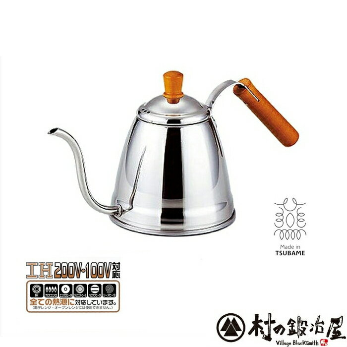 【頑張って送料無料!】【日本製】フィーノ ウッドコーヒーポット1.2L FO-100美味しいコーヒーを入れるための細口ケトル木の取っ手がおしゃれ!