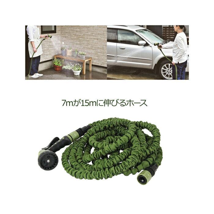 【頑張って送料無料!】日本製布採用!水を通すと7mが15mに伸びるマジカルホース オリーブMH-15OL日本製 OL 伸縮ホース!使い勝手の良い7つの水流ノズル付!