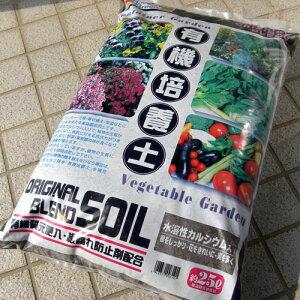 有機培養土 25L(4943371003101)〜根をしっかり・花をきれいに・実を多く!〜