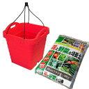 【smtb-TK】【頑張って送料無料!】村の鍛冶屋オリジナル トマト栽培セットトマト栽培専用プランター 18.5L+花と野菜の培養土14Lセット ~トマトの色が映えるレッドのプランター!支柱ホルダーが