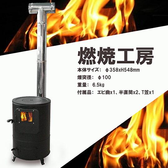 【smtb-TK】【頑張って送料無料!】多目的カマド 燃焼工房 煙突付 AR-360※ストーブ台や鍋等は付属しておりません