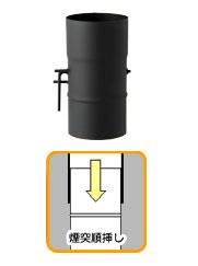 【送料無料】黒耐熱スチール製ダンパー 普及型シングル煙突用中間ダンパー φ150 No.X0087