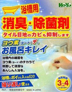 期間限定【頑張って送料無料!】ヨウ素デ・お風呂キレイ 3235お風呂にポイッと入れるだけヨウ素の力で浴槽内の雑菌を除菌!ネコポスでの発送のため代引・日時指定・同梱はご利用できません