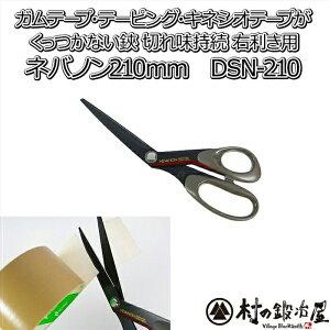 シルキー ネバノン 210mm右利き用[DSN-210]フッ素加工でくっつかない!ガムテープ・テーピング・キネシオロジーテープにおすすめ!DM便のため代引・日時指定不可【沖縄・離島でも頑張って