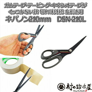 シルキー ネバノン 210mm 左利き用[DSN-210L]フッ素加工でくっつかない!ガムテープ・テーピング・キネシオロジーテープにおすすめ!DM便のため代引・日時指定不可【沖縄・離島でも頑張っ