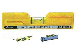 【・=[ル便可能】シンワ ミニレベルC クリップ型 76043