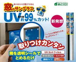 ニトムズ窓のサングラスUVカットフィルム90×90cmE1610-1611取り付け超カンタン!隅をシールでとめるだけ!UVカット断熱シート節電対策にも