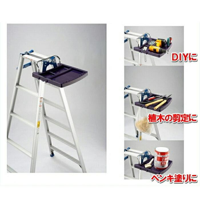 【KST-10】はしご兼用脚立専用トレー カンタン置くだけ!鋏やペンキ、工具が置ける!耐荷重10kg【頑張って送料無料!】
