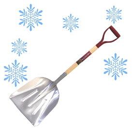 【炭スコ 大】アルミ 炭スコップ 大炭スコよりも一回り大きくて雪かきをたくさんできます!軽くてガンガンやっても大丈夫!除雪用品の決定版!【頑張って送料無料!】