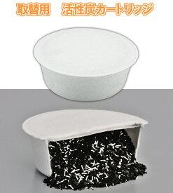 【33730】【安心の日本製】オイルポット兼用ツイン天ぷら鍋用活性炭フィルター2個入 濾した油のキレイさにびっくりします便利なカートリッジ!【頑張って送料無料!】