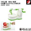 Ark 691 35614