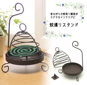 日本製 蚊遣りスタンドお香立てやキャンドルホルダーとしても使えます蚊取り線香立て【頑張って送料無料!】