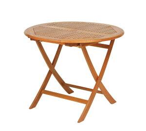 高級木材 イエローバラウ材使用ガーデンステディテーブル ラウンド 90cm T-2メーカー直送の為代引き不可です【頑張って送料無料!】