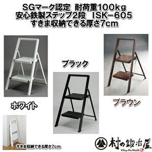 【ISK-605】SGマーク認定 頑丈鉄製ステップ踏み台2段 ホワイト/ブラック/ブラウン耐荷重100kgと頑丈です【頑張って送料無料!】