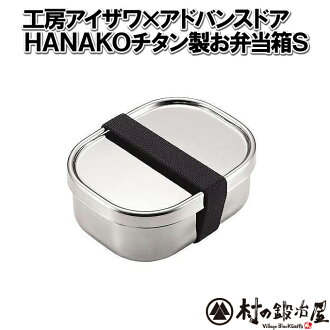 Studio Aizawa x advanced a titanium Bento box S 123 x 103 x 45 mm light rust but not allergic to metal lunch box