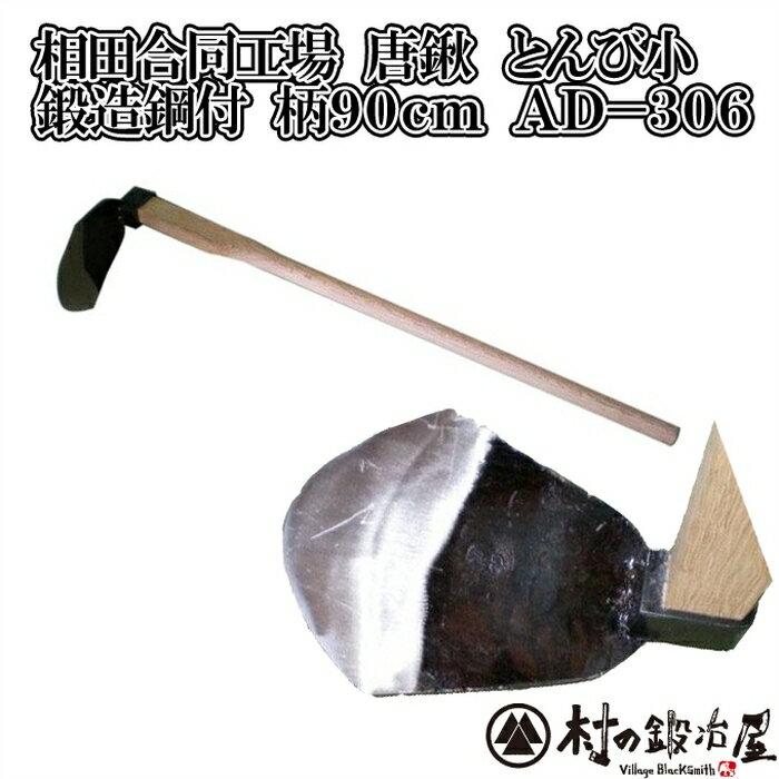 【頑張って送料無料!】相田合同工場製 千成 唐鍬 とんび 鍛造鋼付 (小) 木柄 90cm AD-306女性にオススメ。重さと刃の角度が絶妙。ズレて刺さっても土に入り込む!