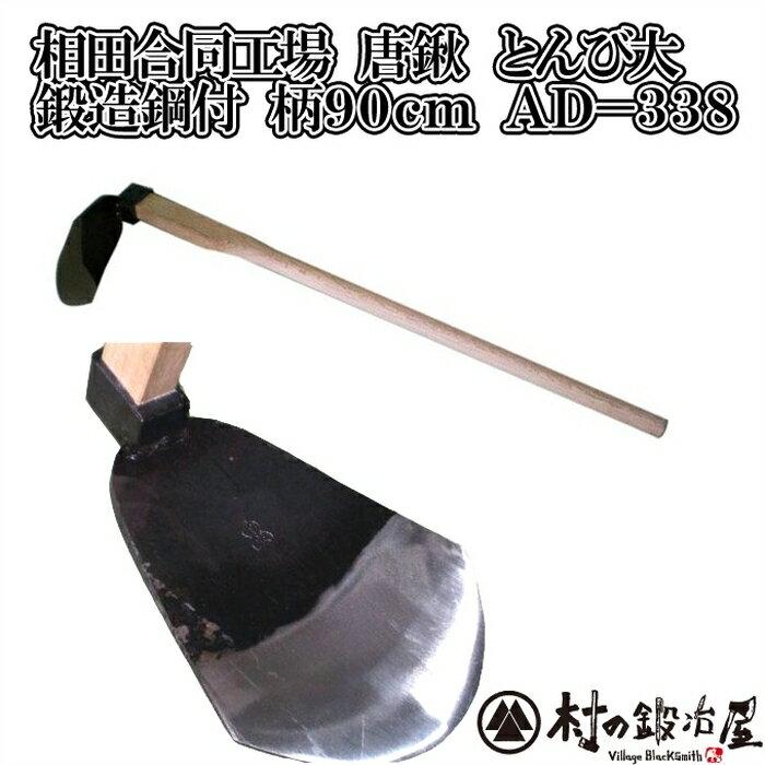 【頑張って送料無料!】相田合同工場製 千成 唐鍬 とんび 鍛造鋼付 (大) 木柄 90cm AD-338重さと刃の角度が絶妙。ズレて刺さっても土に入り込む!
