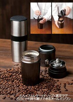 【頑張って送料無料!】giarettiオールインワンコーヒーマグブラウン4215-010/ステンレス4215-029ミル×フィルター×ドリップカップ×真空マグすべての機能が一つのマグに!水洗い可能!