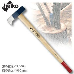 最高の薪割斧helko ヘルコ スプリッティングハンマー DT-2