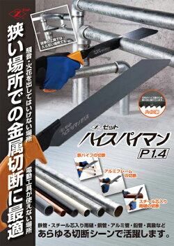 【送料無料】岡田金属ゼットソーハイスパイマン金属切断用鋸Z-08104金属(鉄・アルミ・銅・鉛・真鍮)切断用のこぎり
