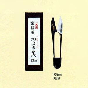【ネコポス配送】美鈴ハサミ 御はさ美(糸切はさみ)美三郎 業務用 105mm 短刃  531伝統と真心込めた手作りのにぎり鋏