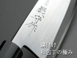 三條辰守作鋼付け出刃包丁180mm
