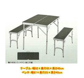 BUNDOK テーブル&ベンチセット BD-144BK傷のつきにくいメラミン樹脂加工テーブルと椅子のセット【頑張って送料無料!】