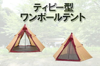 BUNDOK tipi type tent import BDK-09 3 for easy set-up & compact storage tent